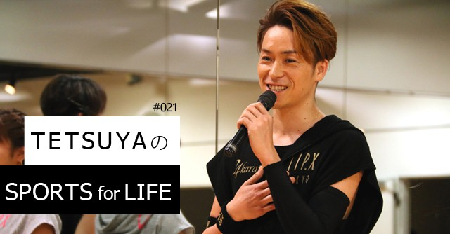 SPORTS for LIFE #021 EXILE TETSUYA 「Dance is Sports」