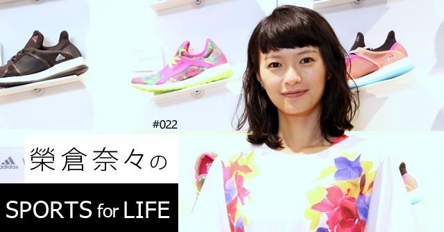 SPORTS for LIFE #022 榮倉奈々 「自分の体を知ることの大切さ」