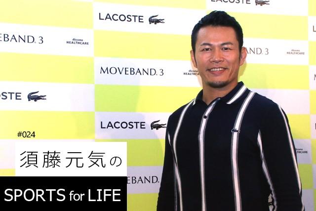 「楽しみを見出すことが大事」 SPORTS for LIFE #024 須藤元気
