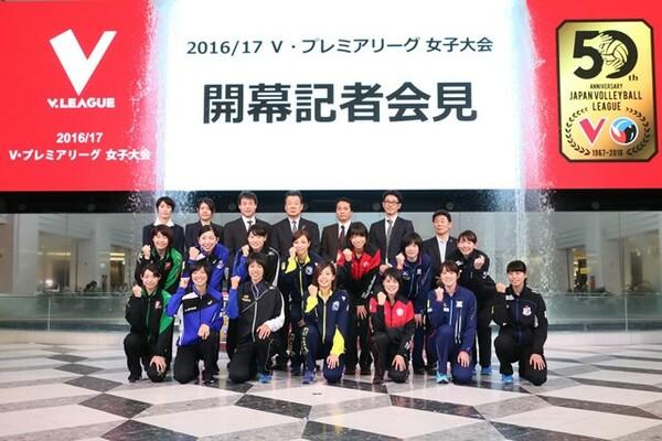 2016−17シーズンのV・プレミアリーグ女子が29日に開幕する