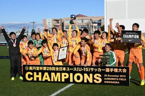 清水エスパルスジュニアユースは高円宮杯全日本ユースも制し、ジュニアユース年代の3冠を達成した