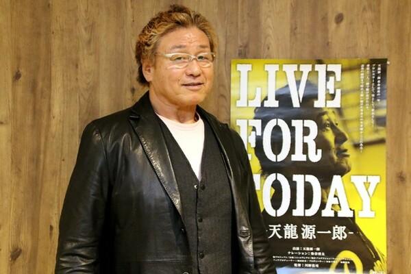 現在公開中のドキュメンタリー映画『LIVE FOR TODAY』について天龍さんにインタビュー