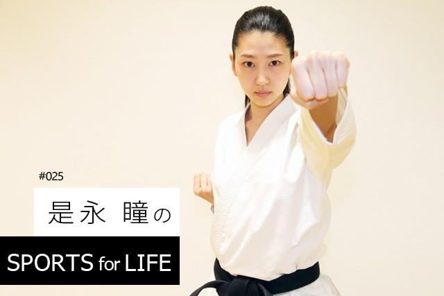 SPORTS for LIFE #025 是永瞳 美しき空手ガール、東京2020を盛り上げる!