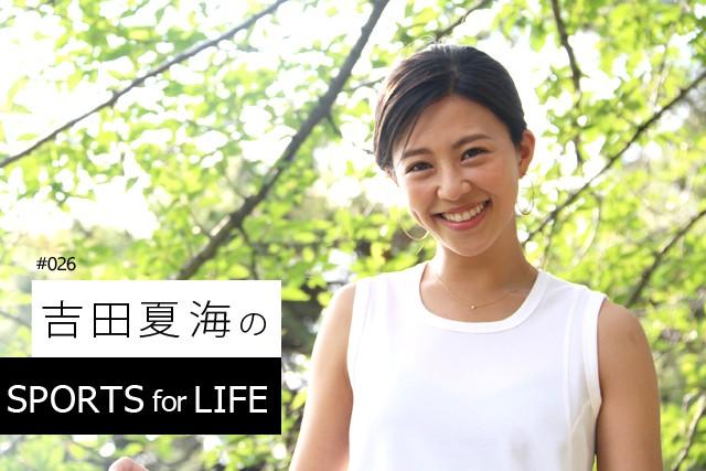 SPORTS for LIFE #026 吉田夏海 ランニング、ヨガ、登山、そしてプロレス!!