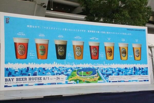 球場に張り出されたビールのラインアップ