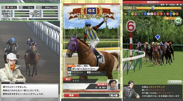 リリースされたばかりのスマホアプリの競馬ゲーム『ダービーストーリーズ』に挑戦!