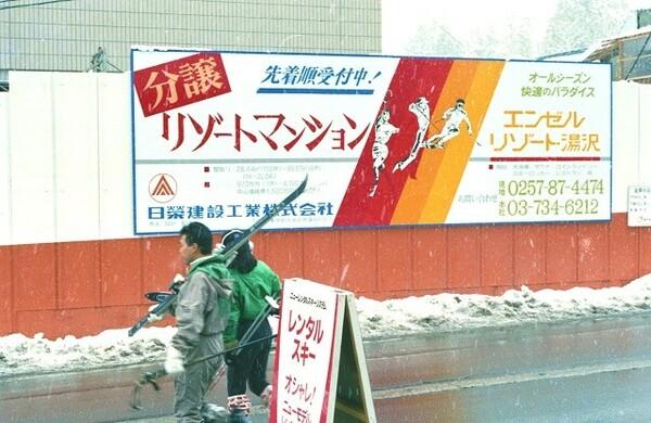 新潟県湯沢町のリゾートマンションの広告。買い手が付かず、格安価格で競売にかけられる場合も