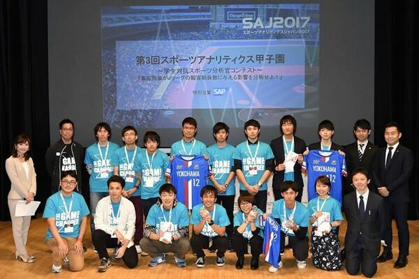 筒井(1列目の右から3人目)は「JSAAスポーツアナリティクス甲子園」をきっかけにチャンスをつかんだ