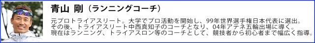 オフィシャルHP:http://coach-aoyama.com/