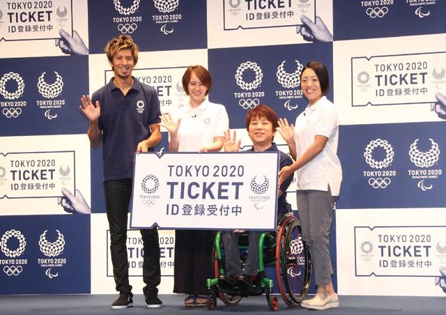 東京五輪・パラリンピックのチケット申込事前登録開始イベントに臨んだ(左から)藤光謙司、田中理恵さん、根木慎志さん、高桑早生