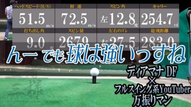 <YouTuber試打>三菱ケミカル「ディアマナ DF」シャフト 幅広いゴルファーにマッチすると評判だが…万振りマンは?