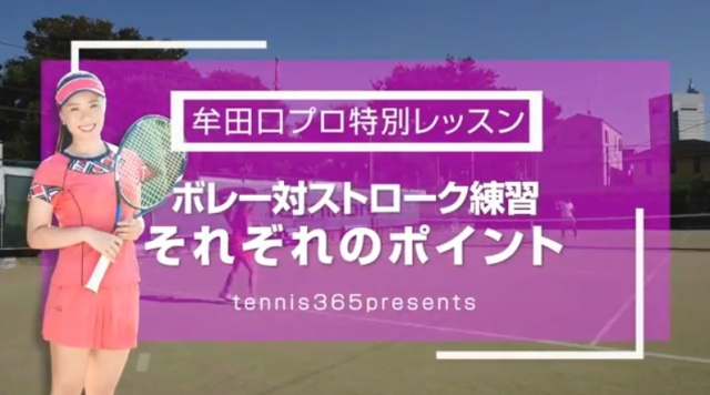 ボレーvs.ストローク練習のポイント 元プロテニスプレイヤー・牟田口恵美の特別レッスン