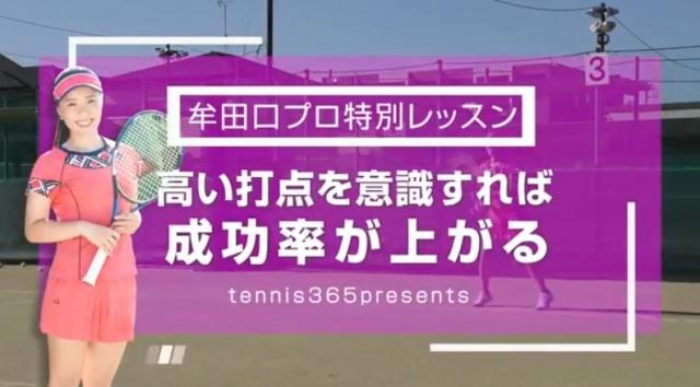 高い打点を意識すればショットの成功率が上がる 元プロテニスプレイヤー・牟田口恵美の特別レッスン