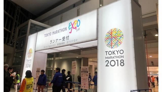 東京マラソン2018 EXPO