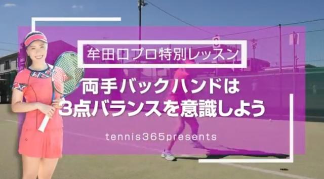 両手バックハンドは3点バランスを意識しよう 元プロテニスプレイヤー・牟田口恵美の特別レッスン