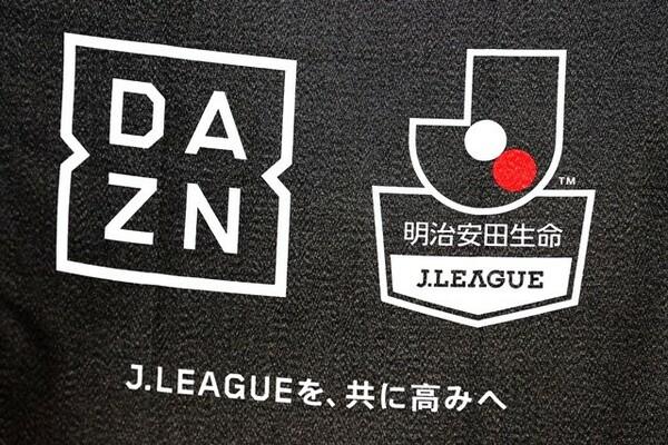 DAZNは国内ナンバー2のプロリーグであるJリーグだからこそ可能性を感じていた
