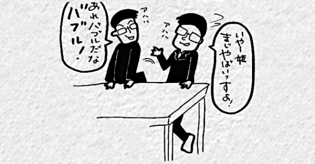 4コママンガ『走れ!きぬえちゃん』 #022 裏切り