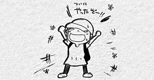 4コママンガ『走れ!きぬえちゃん』 #024 旅ラン
