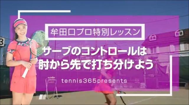 サーブのコントロールはヒジから先で打ち分けよう 元プロテニスプレイヤー・牟田口恵美の特別レッスン