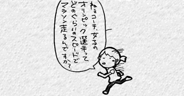 4コママンガ『走れ!きぬえちゃん』 #026 二敗目