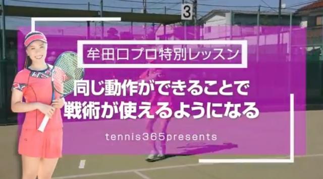 同じ動作が出来ることで戦術が使えるようになる 元プロテニスプレイヤー・牟田口恵美の特別レッスン