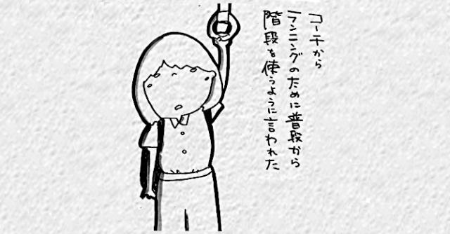 4コママンガ『走れ!きぬえちゃん』 #028 ランナーあるある[2]