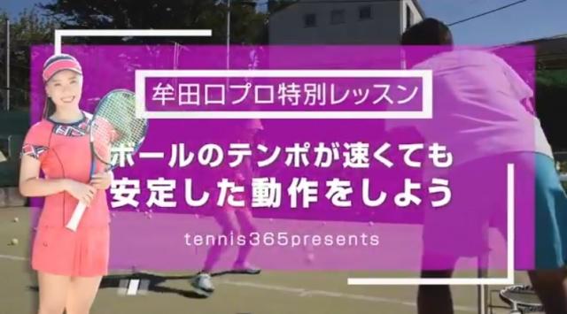 ボールのテンポが速くても安定した動作をしよう 元プロテニスプレイヤー・牟田口恵美の特別レッスン