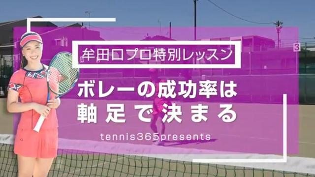 ボレーの成功率は軸足で決まる 元プロテニスプレイヤー・牟田口恵美の特別レッスン