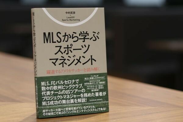 MLSから学ぶスポーツマネジメント(中村武彦+LeadOff Sports Marketing/東洋館出版社)