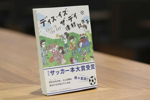 ディス・イズ・ザ・デイ(津村記久子/朝日新聞出版)