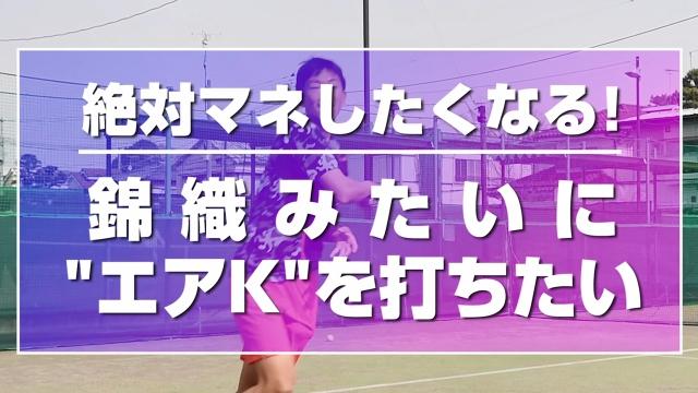 """錦織圭の""""エアK""""みたいなフォアハンドショット【トップ選手のプレーから学ぶ】"""