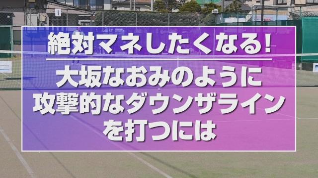 大坂なおみのように攻撃的なダウンザラインを打つには【トップ選手のプレーから学ぶ】