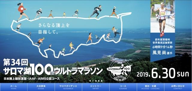 サロマ湖100kmウルトラマラソン 2019 プレビュー