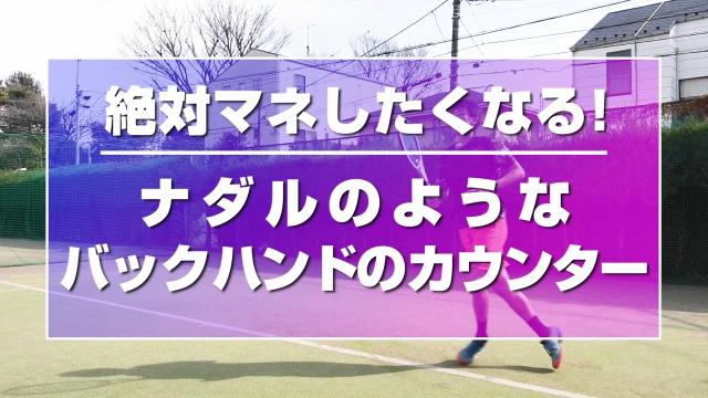 ナダルのようなバックハンドのカウンター【トップ選手のプレーから学ぶ】