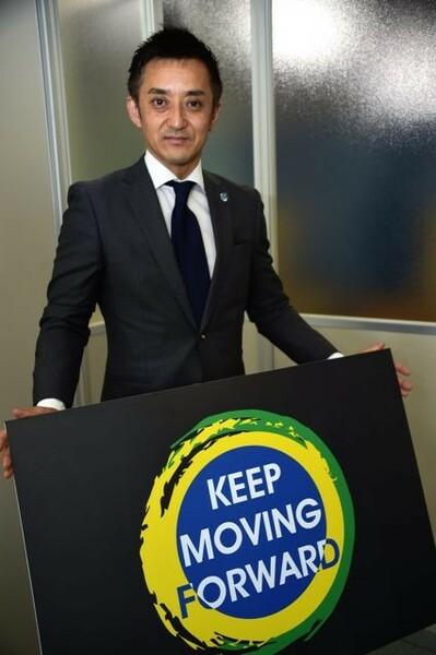 クラブフィロソフィー『KEEP MOVING FORWARD』を掲げる橋本社長。2年前のスペイン視察では大きな刺激を受けた