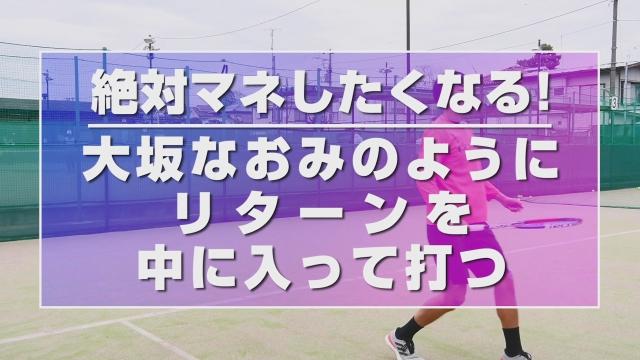 大坂なおみのようにリターンを中に入って打つ【トップ選手のプレーから学ぶ】