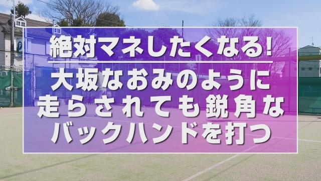 大坂なおみのように走らされても鋭角なバックハンドを打つ!【トップ選手のプレーから学ぶ】
