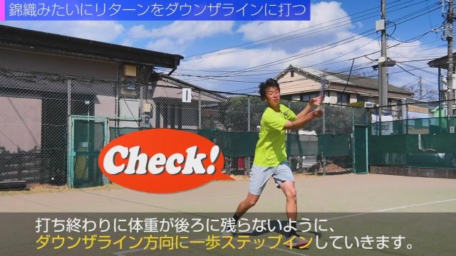ダウン ザ ライン テニスで打ちたい!ダウンザラインの意味とは?語源や由来はあるの?