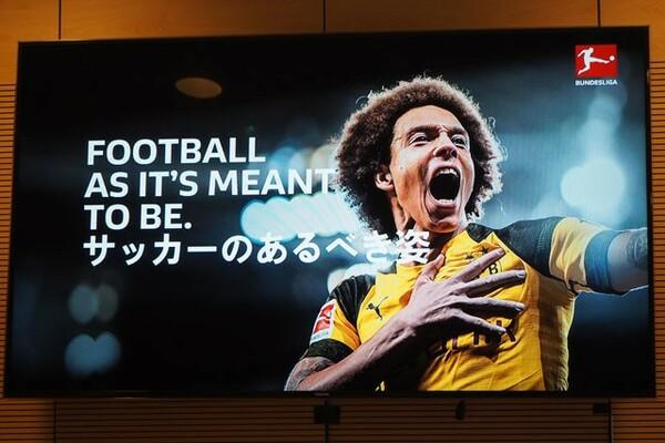 ブンデスリーガのスローガン「サッカーのあるべき姿」。この理念に沿った施策を行い、成長を続けている