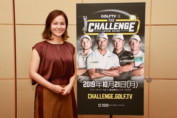 ZOZOチャンピオンシップ開幕3日前の21日に行われるスペシャルマッチ「ザ・チャレンジ:ジャパンスキンズ」。ラウンド解説を務める宮里藍が、スキンズゲームの魅力を語った