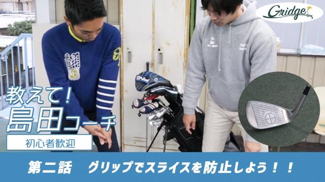 【教えて!島田コーチ!】グリップを直せばスライスが治る!!
