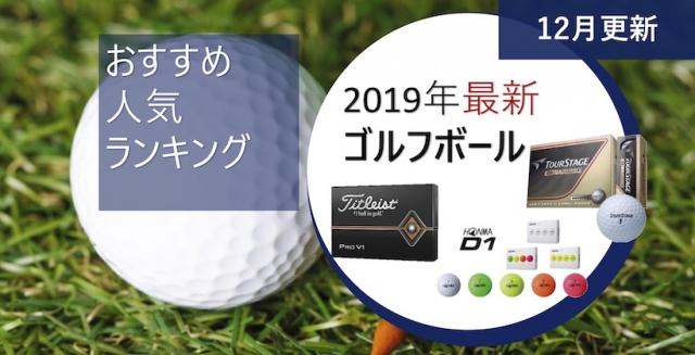 ゴルフボール売れ筋ランキング【2019年11月販売実績】 2019年11月の販売データを元にご紹介!