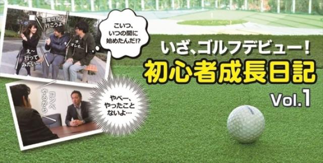 【第1回】ゴルフ練習場は意外と敷居が低い!?