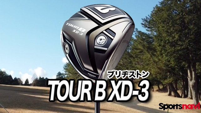 【試打】ミスした時の飛距離ロスを抑える!ブリヂストン「TOUR B XD-3 ドライバー」