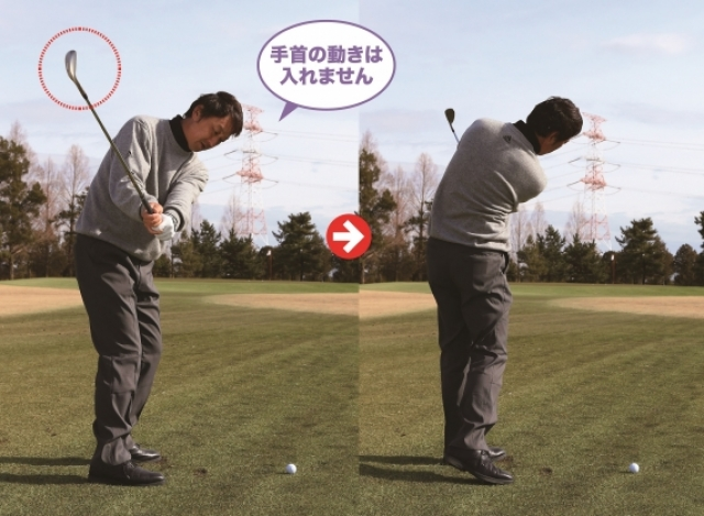 首はノーコックにしてタテ振りをすると、フェースにボールがしっかり乗るので、距離感を出しやすくなる