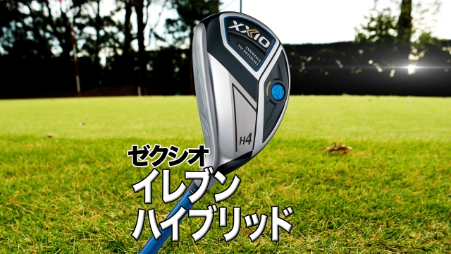 【新作】ゴルフ初心者にもおすすめ!ゼクシオ「イレブン ハイブリッド 」