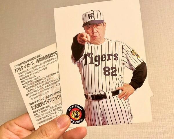 99年、野村新監督の勇姿。ちなみにまだ阪神で1試合たりとも指揮をとっていません