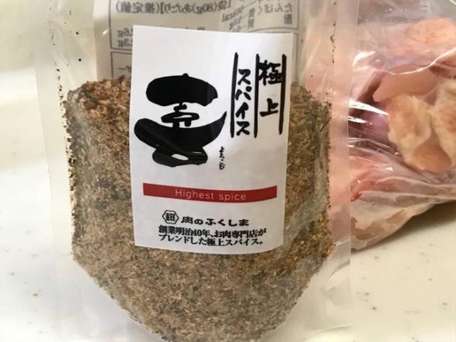 コレひと振りで味が決まる!お肉専門店が作った極上スパイス【 喜 (よろこび) 】