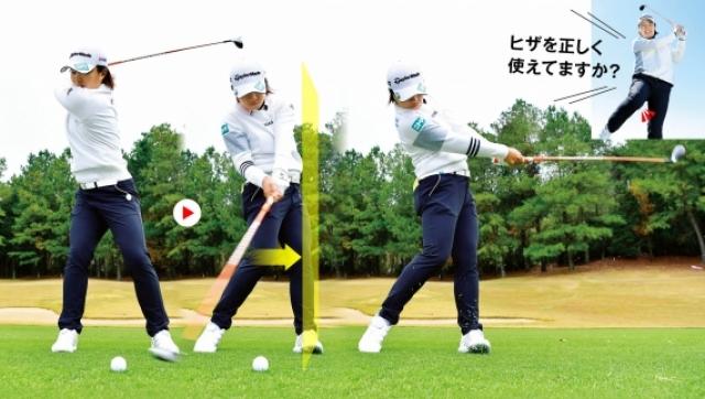 ダウンスイングで右ヒザを左ヒザに寄せていくと、左サイドに壁ができて振り遅れない。レベルブローにボールをとらえることができる