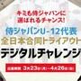 侍ジャパンU-12代表監督決定および 「侍ジャパンU-12代表 全日本合同トライアウト 〜デジタルチャレンジ〜 」の実施について